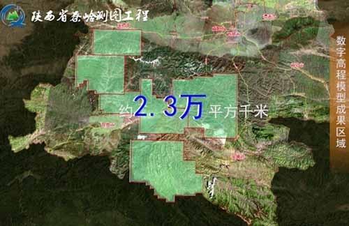 秦岭三维地图全图